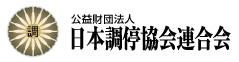日本調停協会連合会