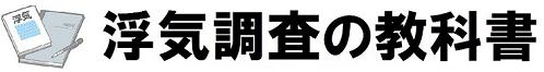 福井市で浮気調査におすすめの探偵・興信所